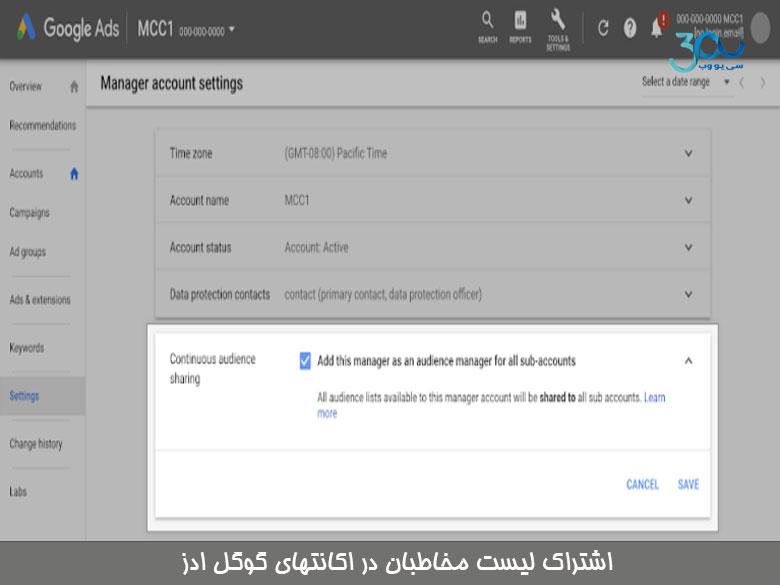 اضافه شدن امکان اشتراک لیست مخاطبان در اکانتهای گوگل ادز