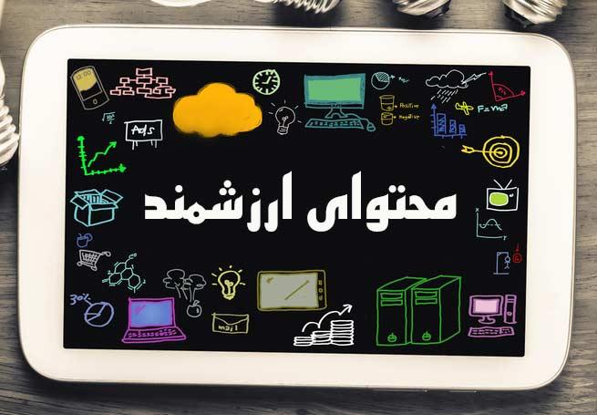 محتوای شبکه اجتماعی