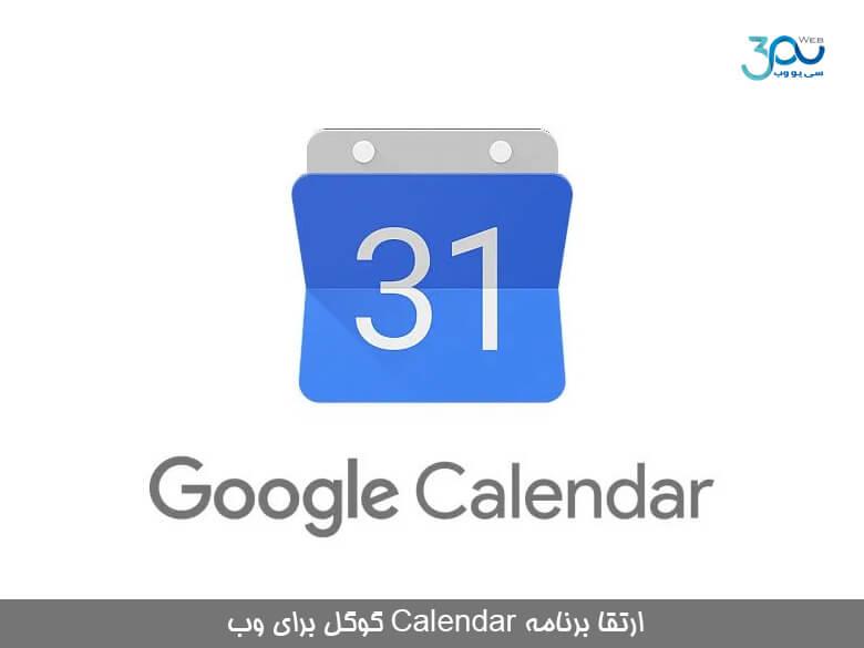 ارتقا برنامه Calendar گوگل برای وب