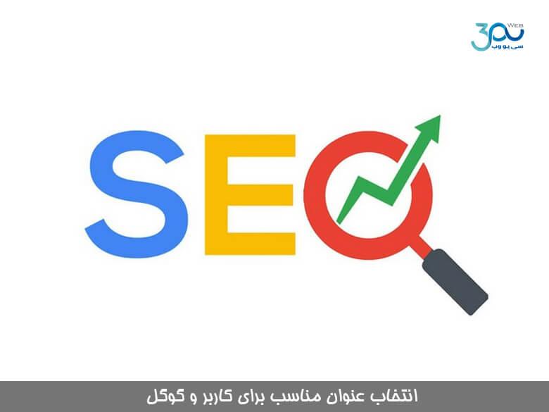 چگونه یک تگ عنوان مناسب برای کاربر و گوگل بنویسیم