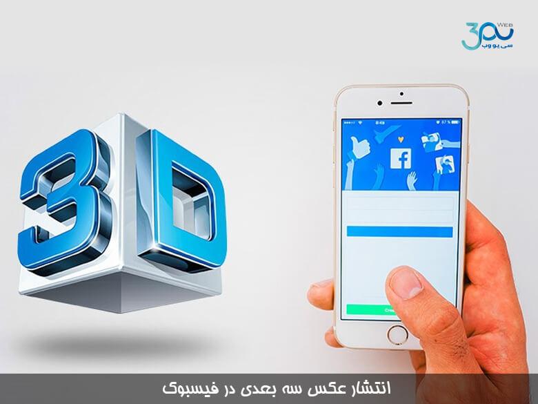 ارسال تصویر سه بعدی به فیس بوک با گوشی هوشمند