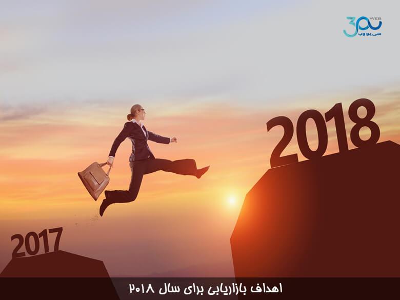 تعیین هوشمندانه اهداف بازاریابی برای سال 2018