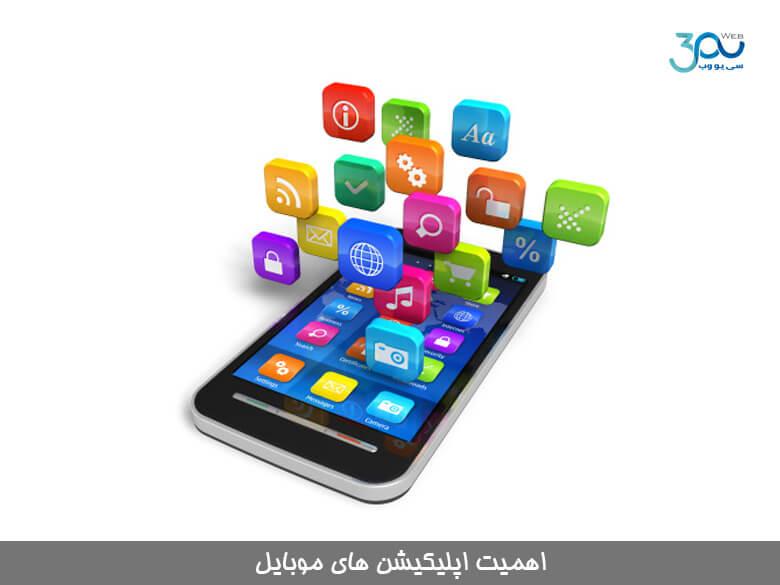 اپلیکیشن موبایل چیست و چرا اهمیت دارد ؟