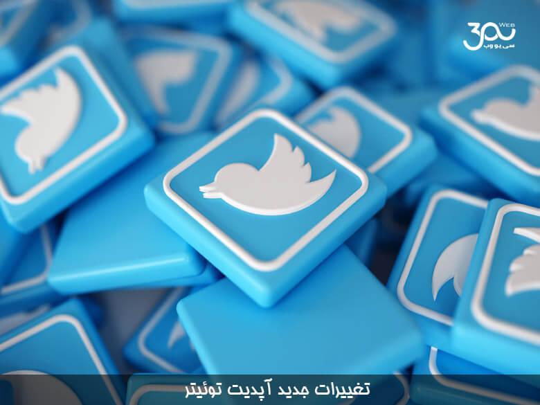 آپدیت جدید توئیتر امکان پیدا کردن محتوا را آسانتر کرده است.