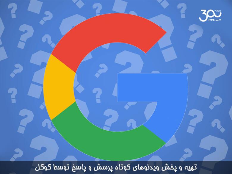 تهیه و پخش ویدئوهای کوتاه پرسش و پاسخ توسط گوگل