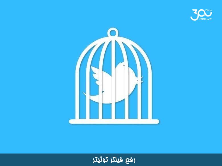 توئیتر باید رفع فیلتر شود