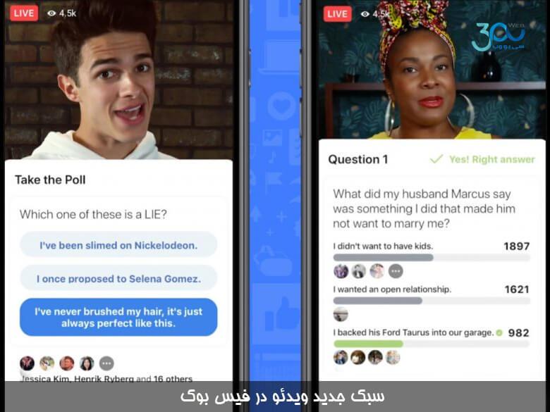 فیس بوک نوع جدیدی از ویدئو را ارائه کرده است.
