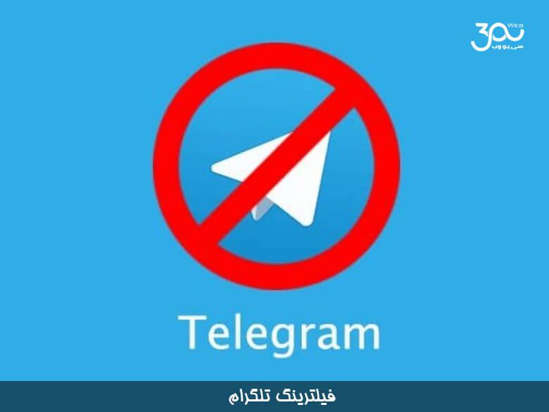فیلتر تلگرام ، خوشبختی یا دردفرهنگی