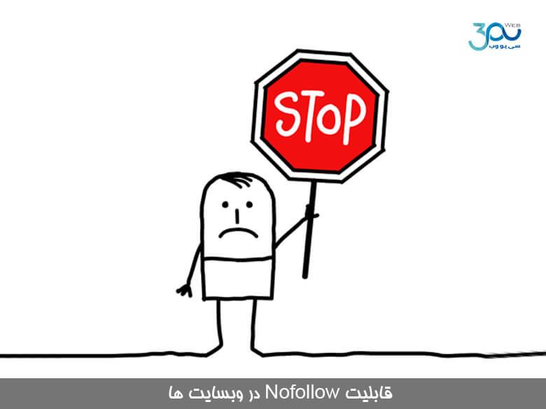 تجدید نظر در استفاده از قابلیت Nofollow در وبسایت