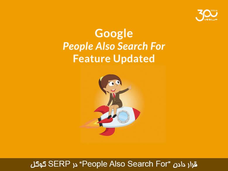 """اقدام جدید گوگل مبنی بر قرار دادن قسمت """"People Also Search For"""" در قسمت صفحه نتایج موتور جستجوی گوگل"""