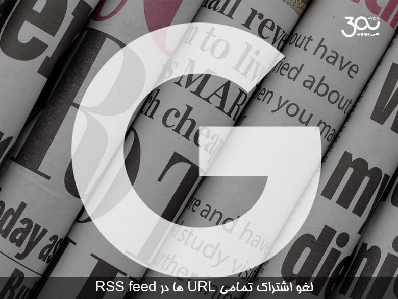 لغو اشتراک تمامی URLها در RSS feed توسط گوگل نیوز
