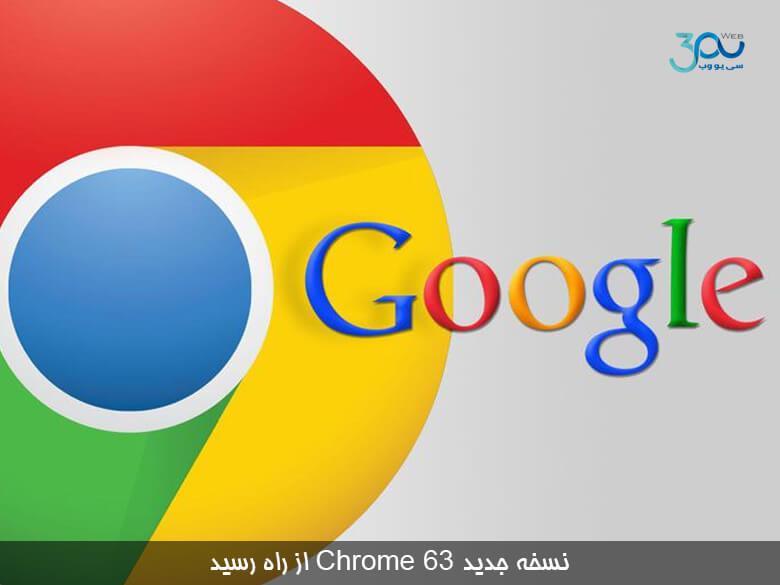 """دانلود نسخه جدید گوگل کروم """"Chrome"""""""