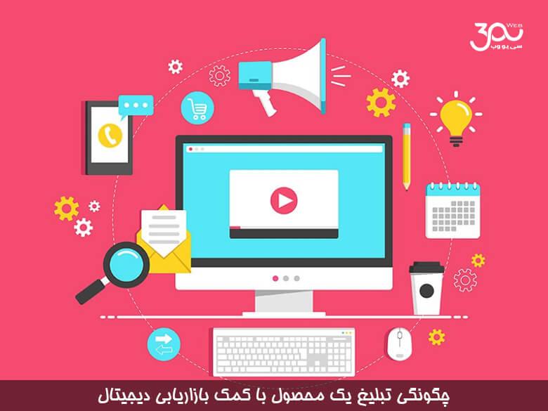 با بازاریابی دیجیتال (Digital Marketing) هم فروش کنید هم تبلیغ !!