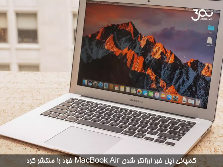 کمپانی اپل در سال جدید تصمیم بر ارائه MacBook Air با قیمت ارزانتر نموده است !