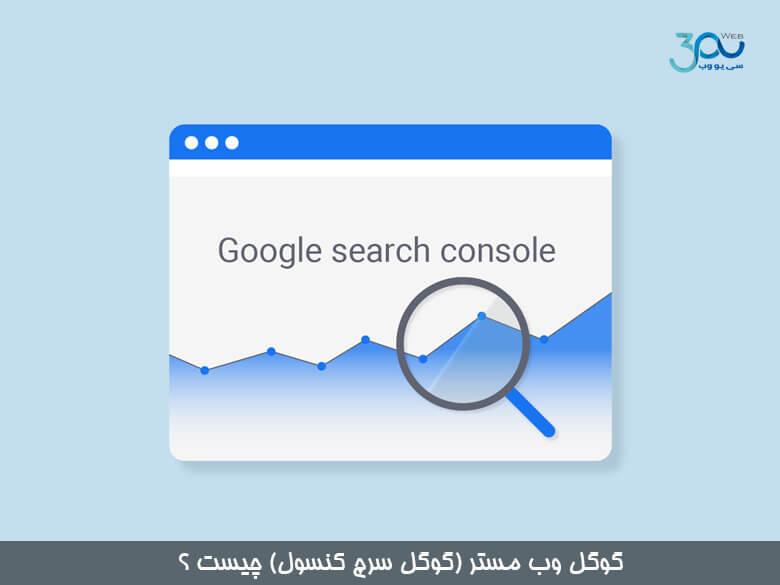 کنسول جستجو گوگل (google search console)