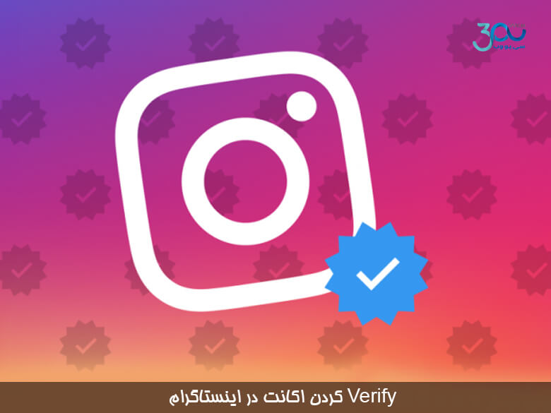 تایید صحت حساب کاربری در اینستاگرام