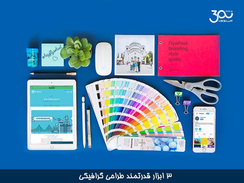 3 ابزار قدرتمند طراحی گرافیکی برای بازاریابان پرکار