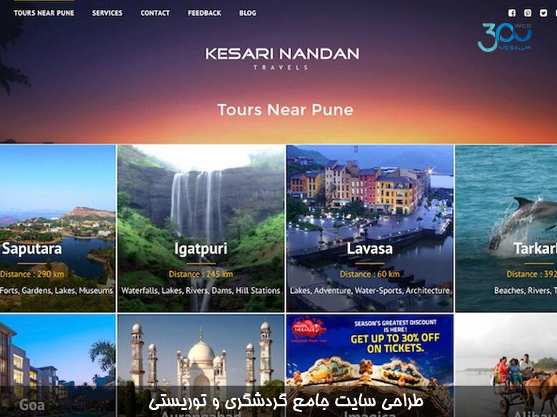 طراحی سایت جامع گردشگری و توریستی