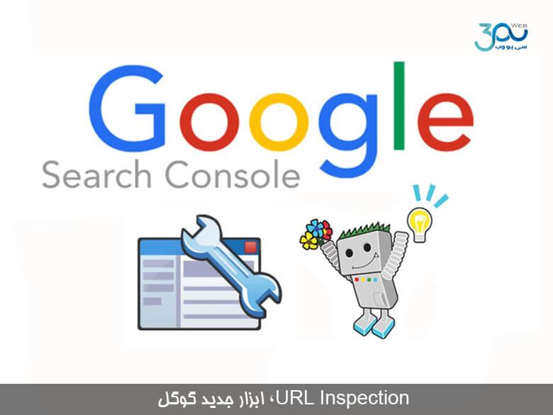 """گوگل ابزار جدید """"بررسی URL"""" را منتشر کرد"""