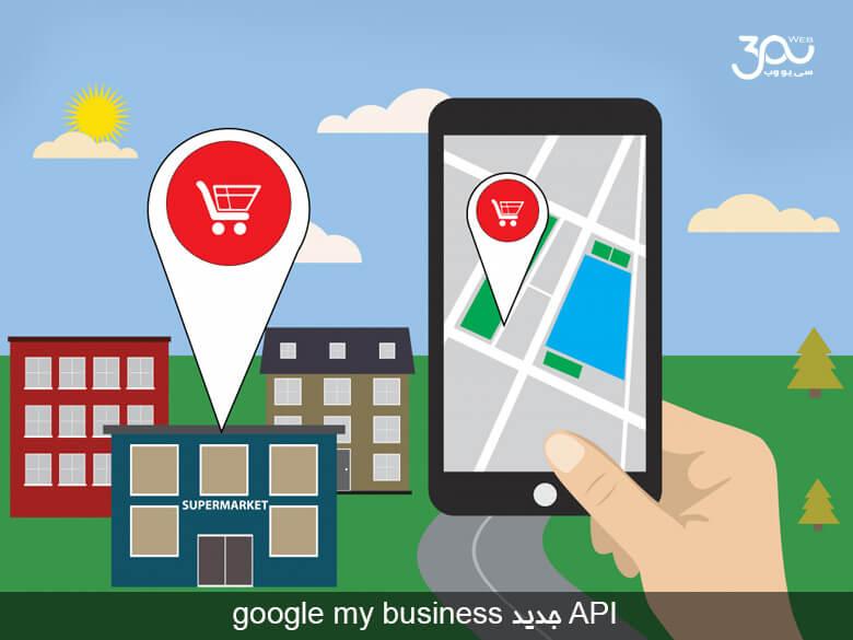 """گوگل API جدید """" GMB """" را برای مدیریت موقعیتهای چندگانه راهاندازی میکند."""