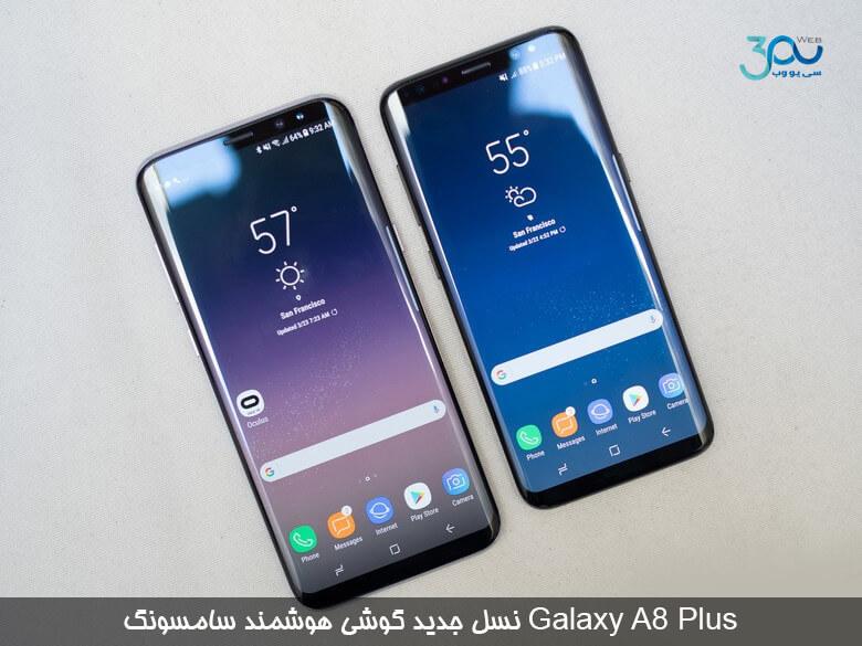 نسل جدید گوشی هوشمند سامسونگ  (Galaxy A8 Plus (2018