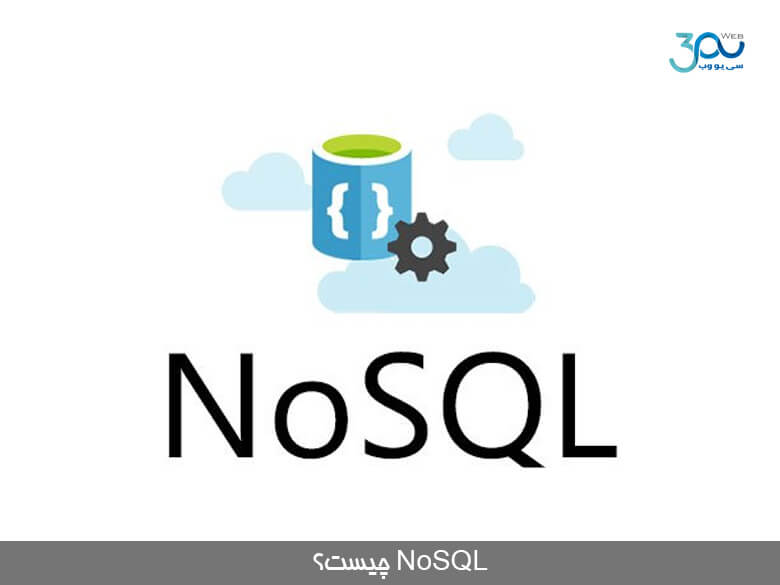 پایگاه داده  NoSQL چیست