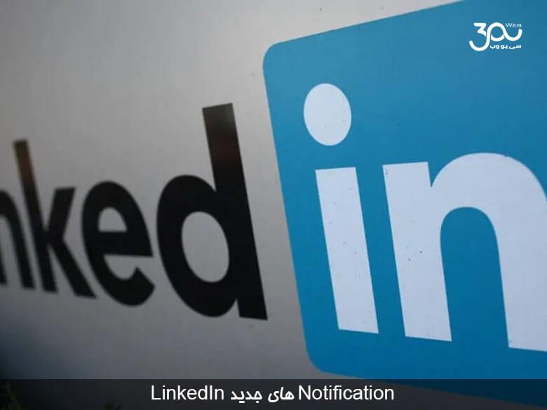 اطلاع رسانی مهارتهای لازم با Notificationهای جدید LinkedIn