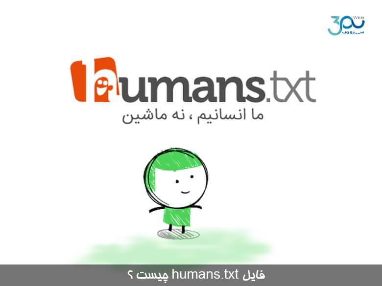 فایل humans.txt چیست ؟