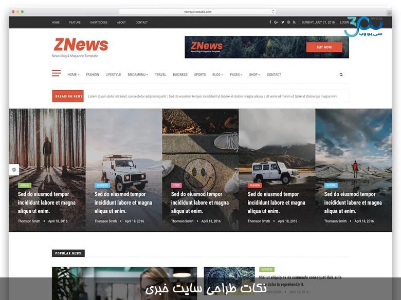 چگونه یک وب سایت خبری طراحی کنیم