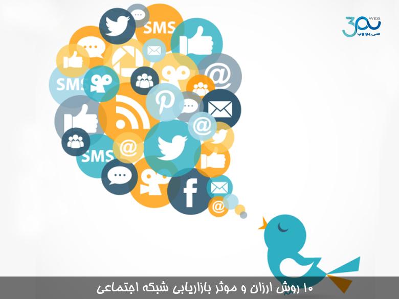 روشهای ارزان بازاریابی شبکه اجتماعی