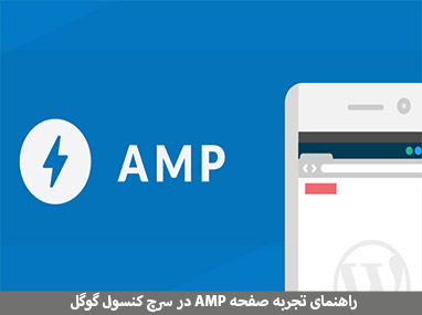 لینک راهنمای تجربه صفحه AMP به سرچ کنسول گوگل اضافه شد.