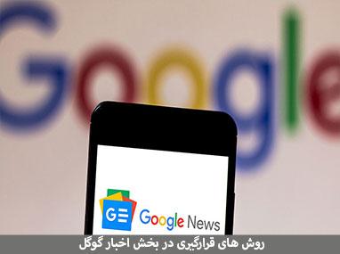 نکات مهم قرارگیری در بخش اخبار گوگل