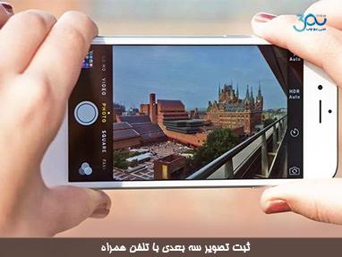 ثبت تصویر سه بعدی در گوشی آیفون و اندروید