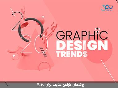 روندهای طراحی سایت برای 2020
