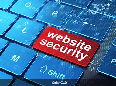 امنیت وب سایت چیست؟