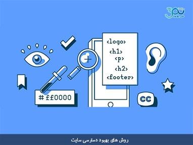5 راه ساده برای بهبود دسترسی سایت