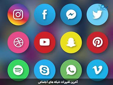 جدیدترین تغییرات شبکه های اجتماعی