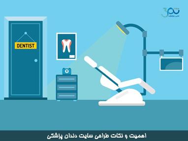 نکات طراحی سایت دندان پزشکی