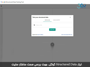 استفاده از Structured Data گوگل، جهت بررسی صحت ساختار سایت