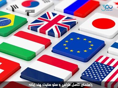 راهنمای کامل طراحی و سئو سایت چند زبانه
